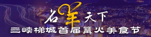 三峡梯城首届篝火美食节