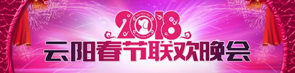 2018云阳春晚