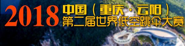 2018中国(重庆·云阳)第二届世界低空跳伞大赛