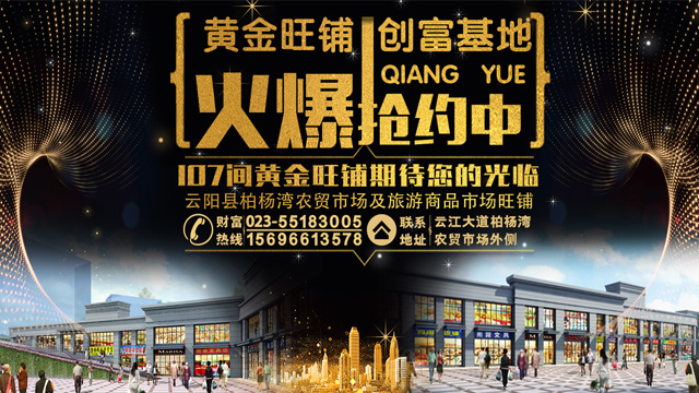云阳县柏杨湾农贸市场及旅游商品市场旺铺正在火爆抢约中