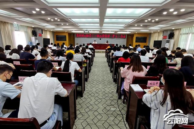 共青团云阳县第十三届五次全委(扩大)会议召开