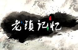 视频 老镇记忆——双江镇