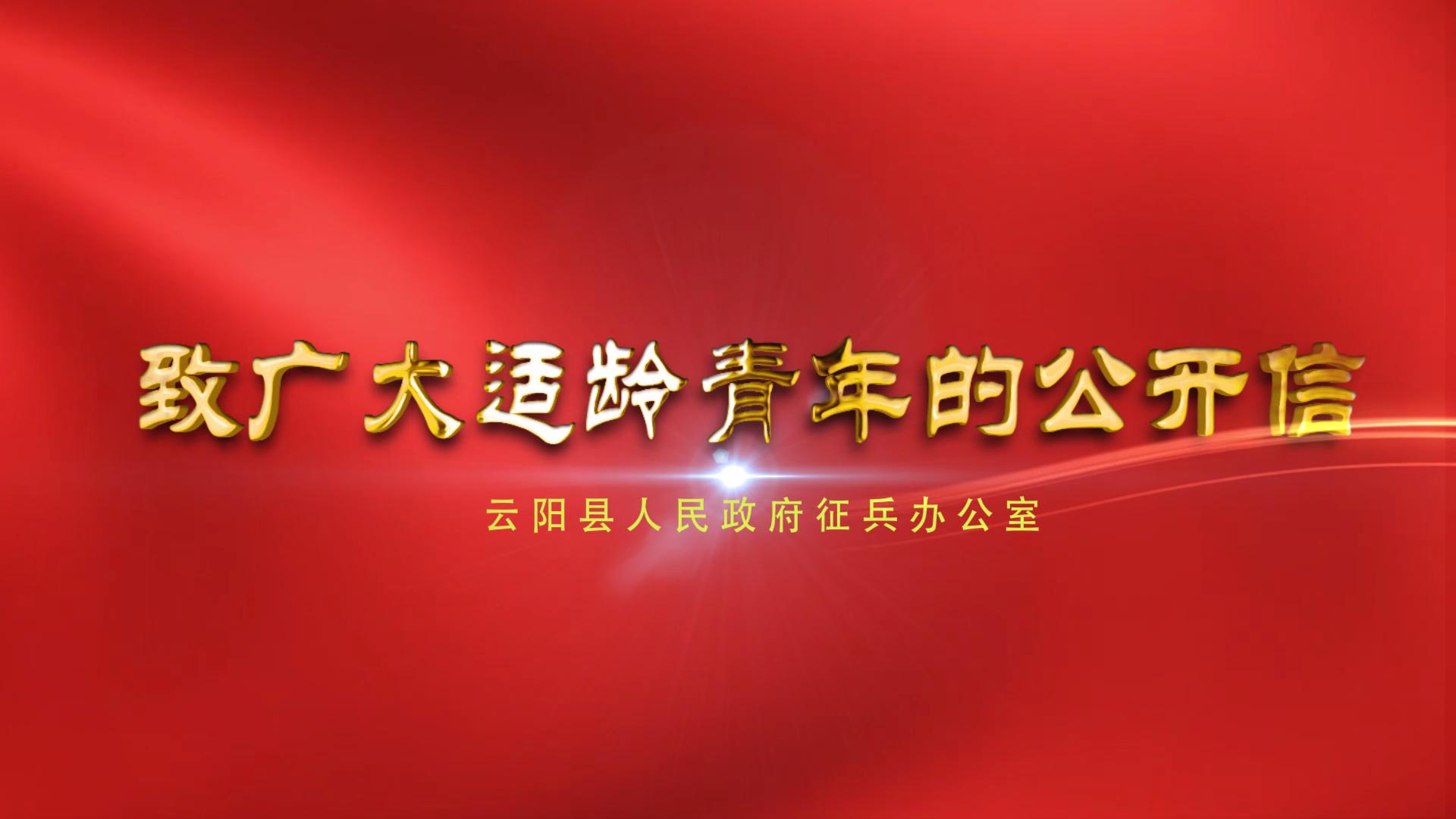 2020秋季征兵宣传片