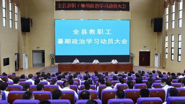 云阳召开教职工暑期政治学习动员会 9700多名教师参加