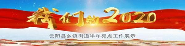 我们的2020丨云阳县乡镇街道半年亮点工作展示