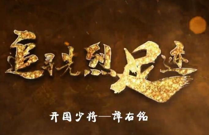 [0821专题片]追寻先烈足迹 开国少将—谭右铭