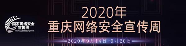 2020年网络安全宣传周