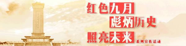 红色九月 彪炳历史 照亮未来