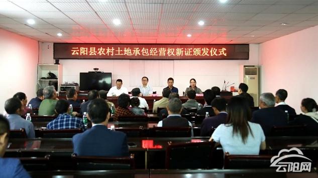 云阳县11万户确权农户领新证 农村承包土地身份合法化