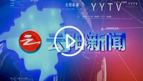 云阳新闻 09月22日