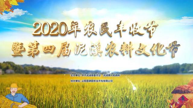2020年农民丰收节暨第四届泥溪农耕文化节即将开幕