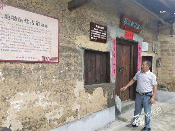 叶云介绍白水社区人居环境整治项目翻新的老旧房子。华龙网—新重庆客户端 冉长军 摄