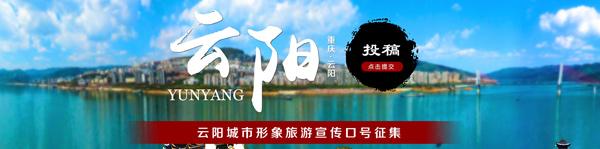 云阳城市形象旅游宣传口号征集