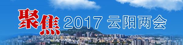 聚焦2017云阳两会