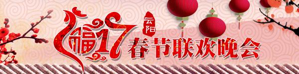 2017云阳春晚