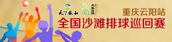 2017全国沙滩排球巡回赛重庆云阳站