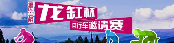 2017重庆云阳龙缸杯自行车邀请赛
