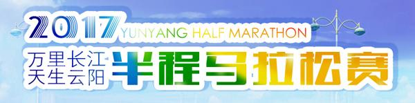 2017云阳半程马拉松赛