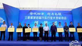 云阳首届汽车行业大型展销会闭幕 销售额达3805万元