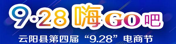 """9.28嗨GO吧 云阳县第四届""""9.28""""电商节"""