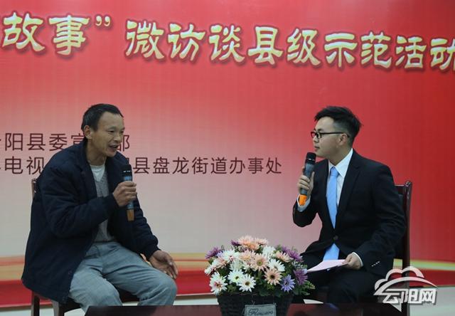 """云阳县""""身边的脱贫故事""""微访谈在盘龙街道开展"""