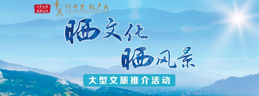 """""""晒文化·晒风景""""大型文旅推介活动"""