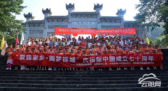 团县委联合开展精准脱贫亲子嘉年华公益活动