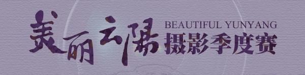 美丽云阳摄影季度赛活动